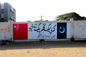 CPEC graffiti on the walls of Pakistan. China and Pakistan flags