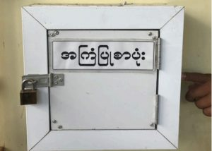 Suggestion box, near Shwe Taung cement plant, Myanmar (Image: Kristen Genovese)